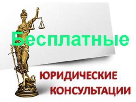 Юридические консультации в Саранске