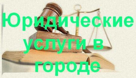 Юридические услуги в Саранске