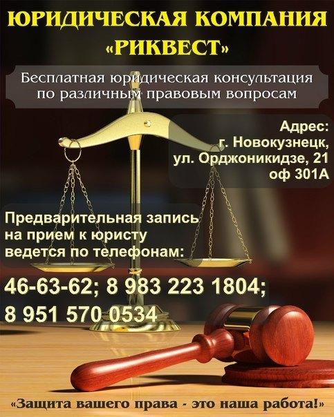 Юрист Саранск